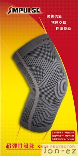 翼博思 IMPULSE  超彈性護膝 L-14cm (單入)